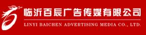 山东百辰广告